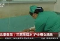 河北秦皇島:三男孩溺水 護士母女施救