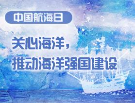 中國航海日:關心海洋,推動海洋強國建設