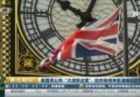 """英國將公布""""大廢除法案"""" 給市場帶來更清晰脫歐預期"""