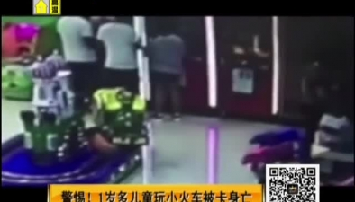 警惕! 1歲多兒童玩小火車被卡身亡