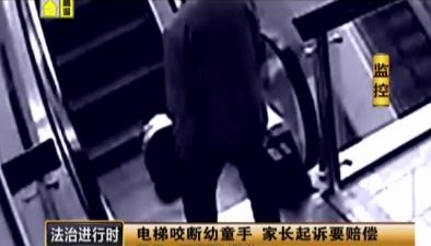 電梯咬斷幼童手 家長起訴要賠償