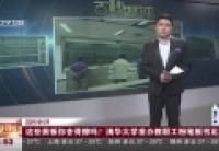 這些黑板你舍得擦嗎?清華大學首辦教職工粉筆板書比賽