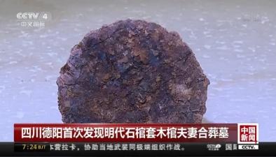 四川德陽首次發現明代石棺套木棺夫妻合葬墓
