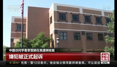 中國訪問學者章瑩穎在美遭綁架案:嫌犯被正式起訴