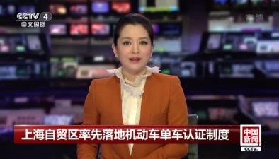 上海自貿區率先落地機動車單車認證制度