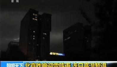 北京昨晚迎雷陣雨 連日高溫暫退