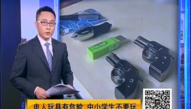 電人玩具有危險 中小學生不要玩