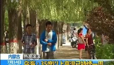 內蒙古:熱浪滾滾 烏海35度以上高溫已持續一周