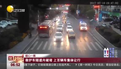 暖心一幕:救護車隧道內被堵 上百輛車集體讓行