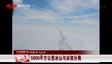 南極冰川運動:5800平方公裏冰山與冰架分離