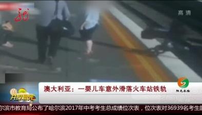 澳大利亞:一嬰兒車意外滑落火車站鐵軌