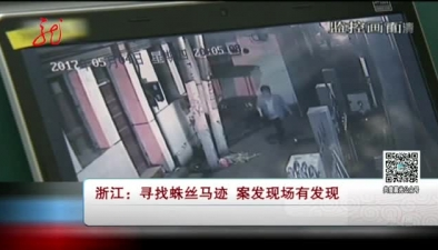 浙江:尋找蛛絲馬跡 案發現場有發現