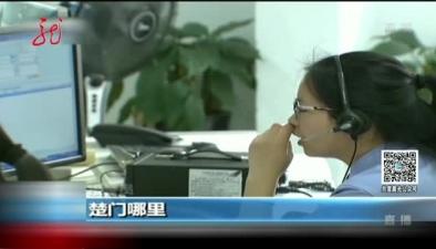 浙江:深夜接報警電話 報警人突然失聯