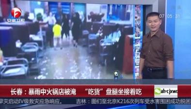 """暴雨中火鍋店被淹 """"吃貨""""盤腿坐接著吃"""
