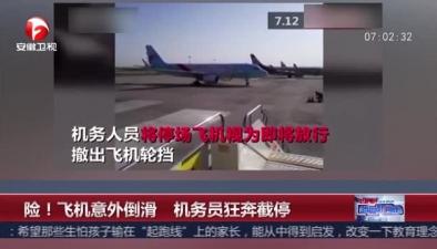險!飛機意外倒滑 機務員狂奔截停