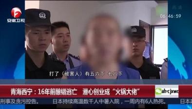 """16年前釀錯逃亡 潛心創業成""""火鍋大佬"""""""
