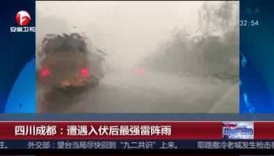 四川成都:遭遇入伏後最強雷陣雨