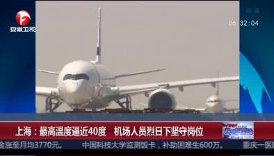 上海:最高溫度逼近40度 機場人員烈日下堅守崗位
