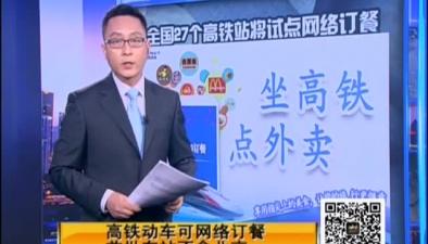 高鐵動車可網絡訂餐 首批車站不含北京