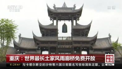 重慶:世界最長土家風雨廊橋免費開放