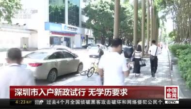 深圳市入戶新政試行 無學歷要求