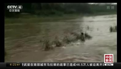 關注暑期兒童安全:山東棗莊孩童掉入河中 眾人相救