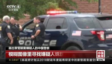 畫出章瑩穎案嫌疑人的中國警察:模糊圖像裏尋找嫌疑人蛛絲馬跡