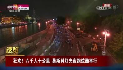 狂歡!六千人十公裏 莫斯科燈光夜跑炫酷舉行