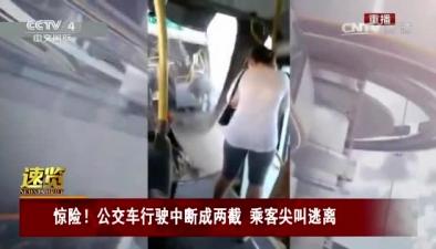 驚險!公交車行駛中斷成兩截 乘客尖叫逃離