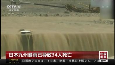 日本九州暴雨已導致34人死亡