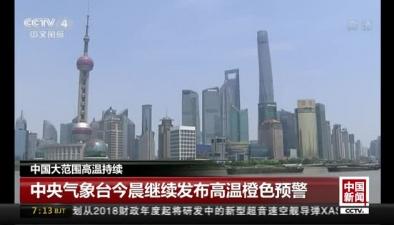 中國大范圍高溫持續:中央氣象臺今晨繼續發布高溫橙色預警