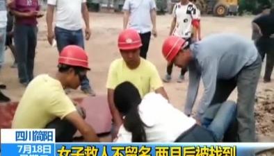 四川簡陽:女子救人不留名 兩月後被找到