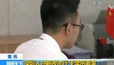 深圳入戶新政試行 無學歷要求