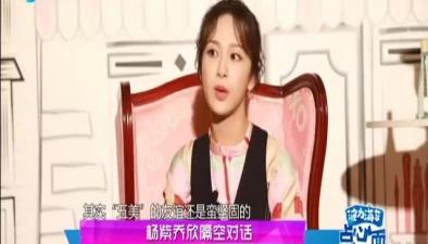 """楊紫喬欣隔空對話 力挺""""五美""""感情"""
