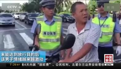 """海南海口:男子拒絕配合執法當街""""尬舞"""" 逃跑被拘"""
