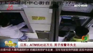 ATM機吐近萬元 男子報警尋失主