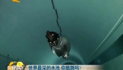 世界最深的水池 你敢跳嗎?