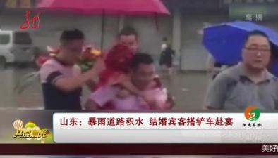 山東:暴雨道路積水 結婚賓客搭鏟車赴宴
