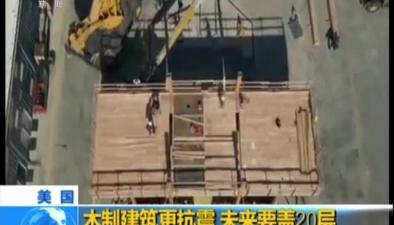 美國:木制建築更抗震 未來要蓋20層