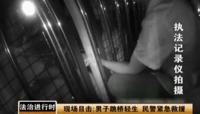 現場目擊:男子跳橋輕生 民警緊急救援