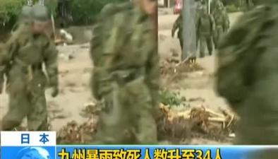 日本:九州暴雨致死人數升至34人