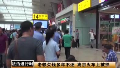 老賴欠錢多年不還 離京火車上被抓