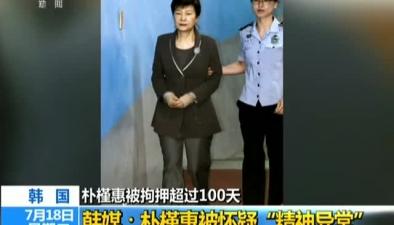 """韓國:樸槿惠被拘押超過100天 韓媒樸槿惠被懷疑""""精神異常"""""""