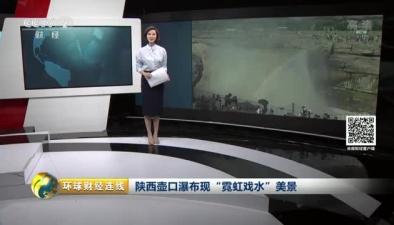"""陜西壺口瀑布現""""霓虹戲水""""美景"""