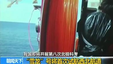 """我國即將開展第八次北極科考:""""雪龍""""號將首次試航西北航道"""