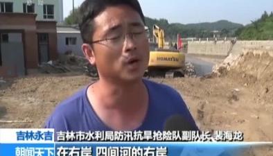 吉林永吉:加築堤壩堵決口 防范新一輪降雨