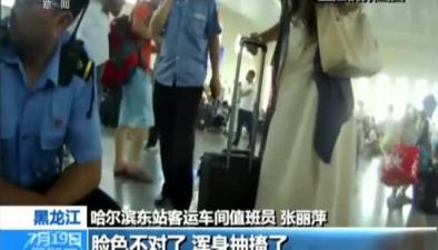 黑龍江:老人候車室發病 眾人合力施救