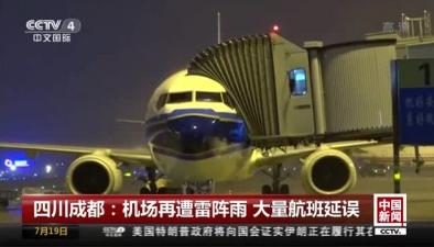 四川成都:機場再遭雷陣雨 大量航班延誤