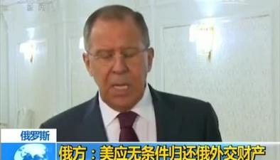 俄羅斯 俄方:美應無條件歸還俄外交財産