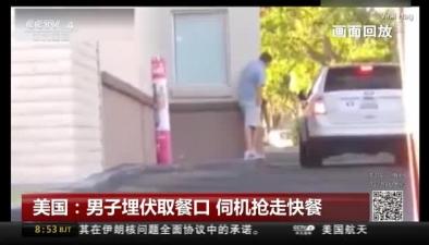 美國:男子埋伏取餐口 伺機搶走快餐